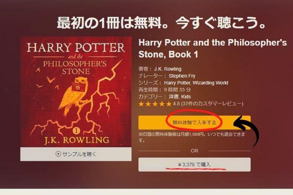 今なら無料でハリーポッターの読み聞かせ英語音源が手に入る!