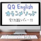 QQ Englishのカランメソッド実体験レビュー!効果を最大にするには?