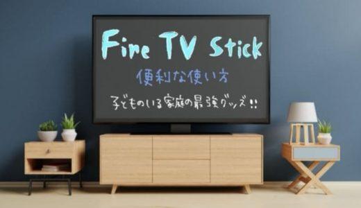 Fire TV Stickの便利な使い方|子供のいる家庭で役立つ最強グッズ!