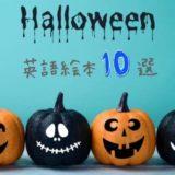 ハロウィンの英語絵本!読み聞かせしやすい人気本10選【幼児向け】