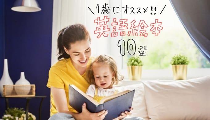 1歳の英語絵本おすすめ10選|実際に子供がハマった本を種類別で厳選 (1)