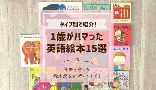 1歳の英語絵本おすすめ15選|実際に子供がハマった本を種類別で厳選