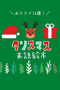 クリスマス英語絵本おすすめ16選ピンタレスト