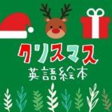 クリスマス英語絵本おすすめ16選|季節の読み聞かせを取り入れよう!