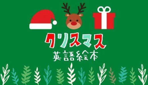 クリスマスの英語絵本16選|親子で海外の文化と季節に触れてみよう!