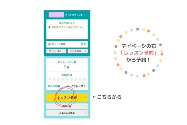 エイゴックスマイページ予約方法01