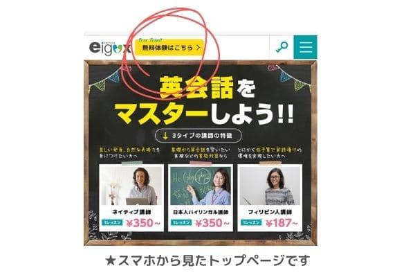 エイゴックス無料登録方法01