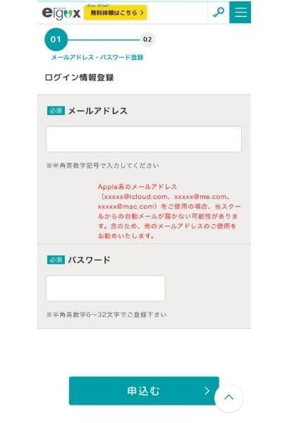 エイゴックス無料登録方法02