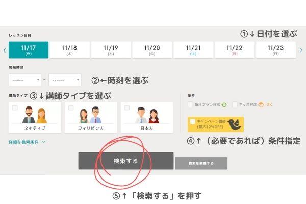 エイゴックスマイページ予約方法02