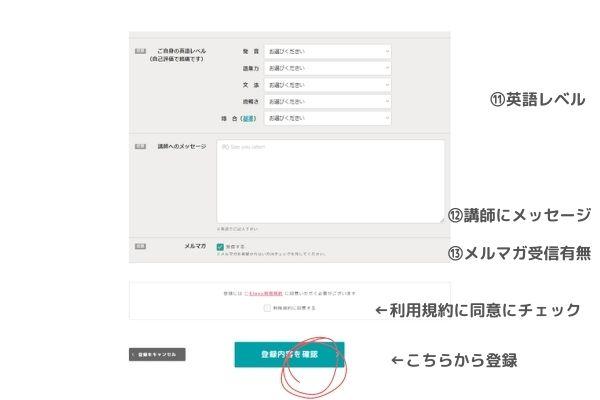 エイゴックス無料登録方法05