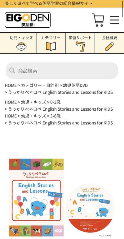 英語伝の商品ページ『うっかりペネロペEnglish Stories and Lessons for KIDS』