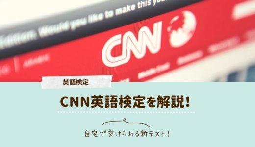CNN英語検定とは?難易度や勉強法など|生の時事英語を身につけよう!