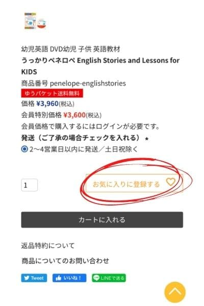 英語伝で『うっかりペネロペEnglish Stories and Lessons for KIDS』をお気に入りに登録