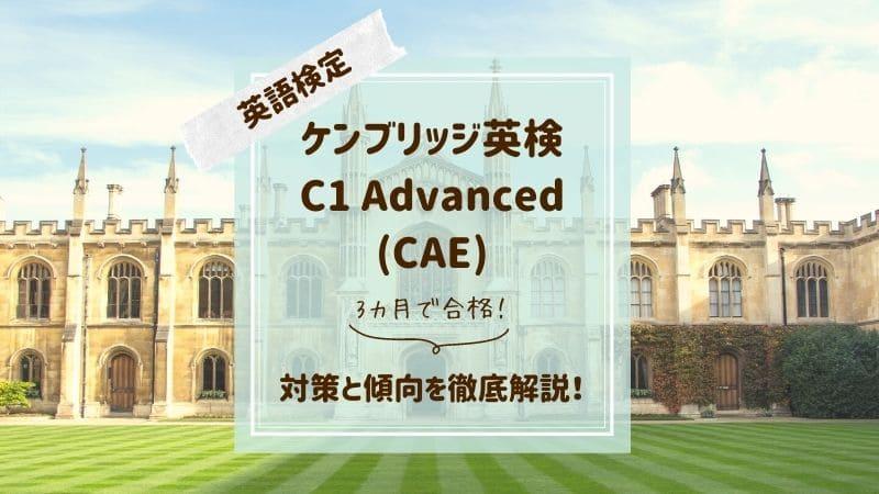 ケンブリッジ英検C1(CAE)対策と傾向|3カ月で合格した勉強法を公開