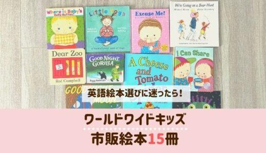 【2021年最新】ワールドワイドキッズの市販絵本15冊一覧|英語育児に最高!