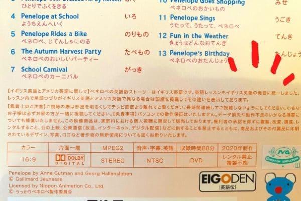 ペネロペ英語DVDのアメリカ英語とイギリス英語