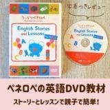 ペネロペの子供向け英語DVD教材が登場!親子で楽しめるレッスン付き