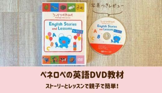 ペネロペの子供向け英語DVD教材|親子で楽しめるレッスン付きで簡単!