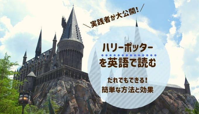 ハリーポッターを英語で読む!誰でもできる方法と実際の学習効果は?