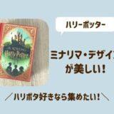 ハリー ポッターのミナリマ・デザイン版の本が美しい!買い方は?
