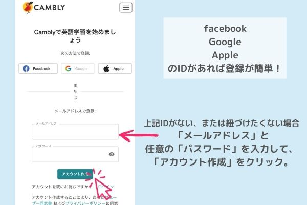 Cambly口コミ 無料登録03