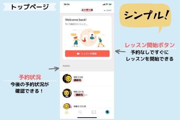 キャンブリーの口コミや評価|使いやすいユーザーページとアプリ