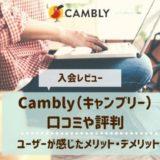 Cambly(キャンブリー)の口コミと評判|実際に感じたデメリットも!