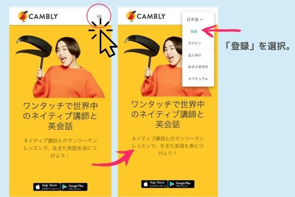 Cambly口コミ 無料登録01