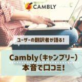 Cambly(キャンブリー)の口コミは?ユーザーの翻訳者が本音を語る!