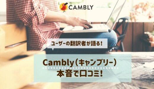 Cambly(キャンブリー)口コミ・評判|ユーザーの翻訳者が本音を語る!