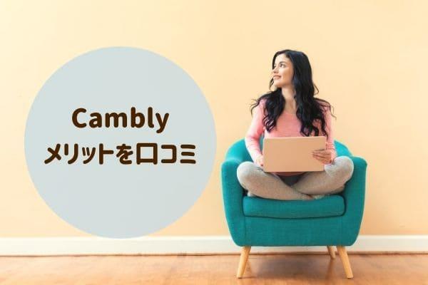 Cambly(キャンブリー)での実際のメリットを口コミ!
