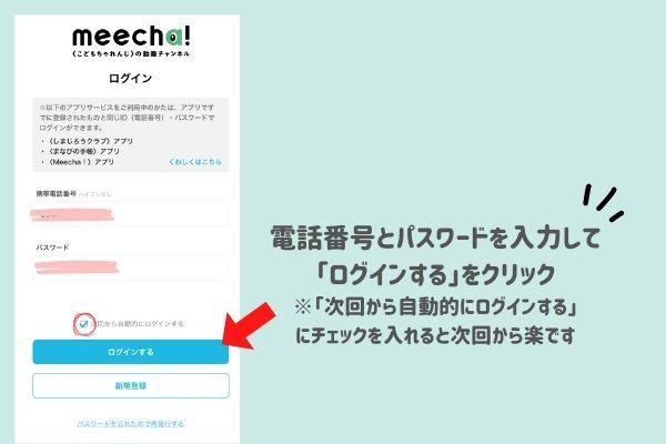 Meecha!の登録方法02