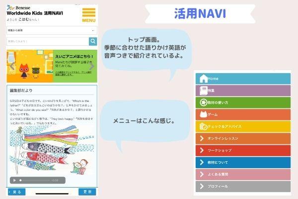 ワールドワイドキッズは中古で十分?活用NAVI