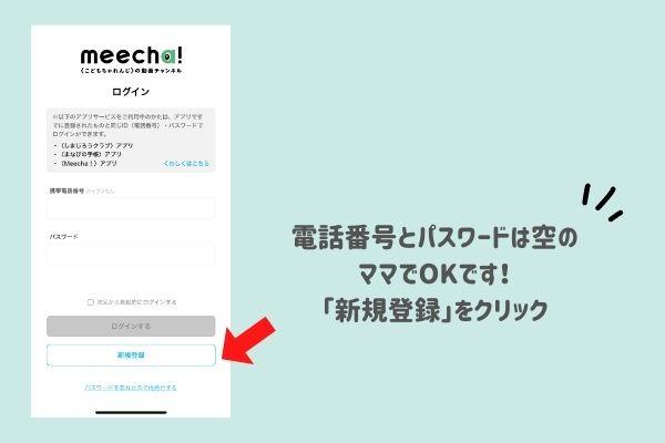 Meecha!の登録方法01