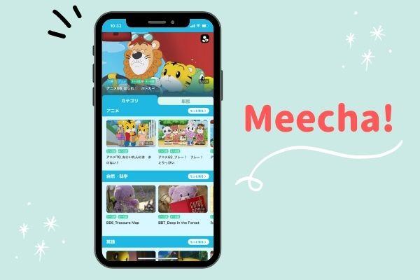 Meecha!(ミーチャ)の動画配信サービスとは?