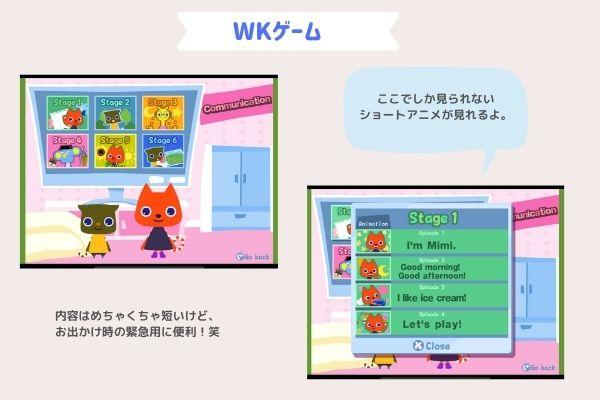 ワールドワイドキッズは中古で十分?WKゲームアニメ