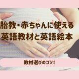 胎教・赤ちゃんに使える英語教材&英語絵本10選!選び方のコツがある!