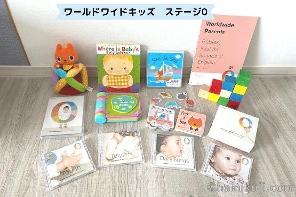 胎教・赤ちゃん英語教材②ワールドワイドキッズ ステージ0