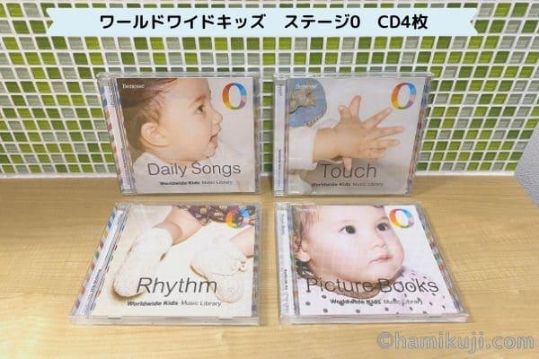 胎教・赤ちゃん英語教材②ワールドワイドキッズ ステージ0CD