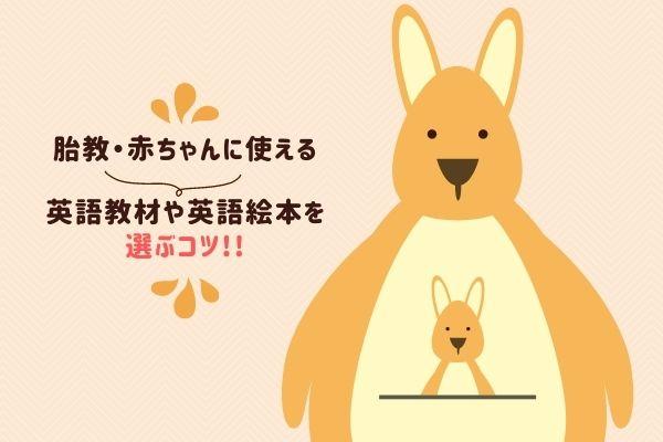 胎教・赤ちゃんのために英語教材や英語絵本を 選ぶコツ