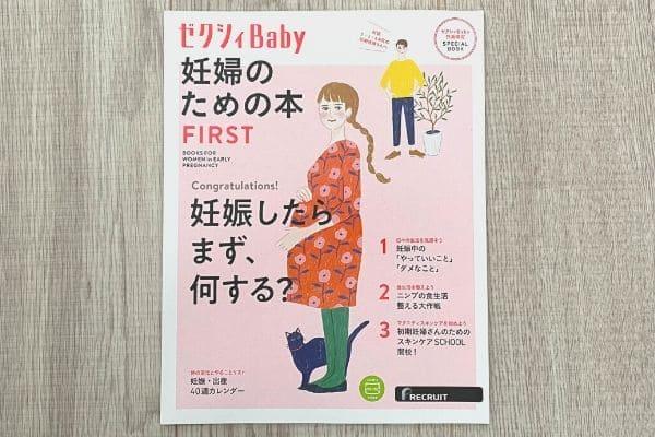 妊娠中に実際に読んでよかった本10選!ゼクシィBaby