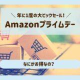 Amazonプライムデー2021!何がお得?フル活用のための事前準備