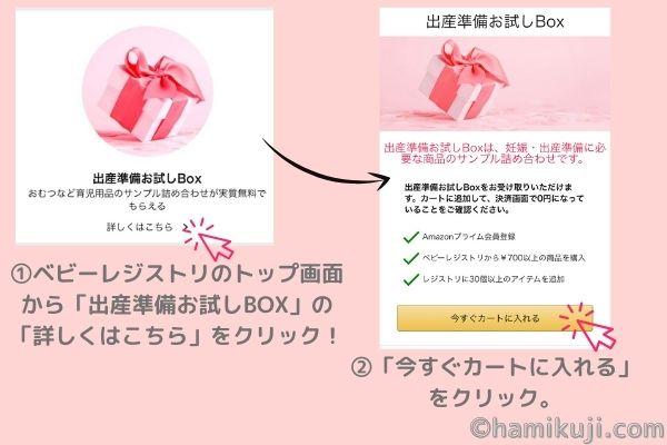 Amazonベビーレジストリ妊娠中無料の出産準備お試しBOX申し込み方法04