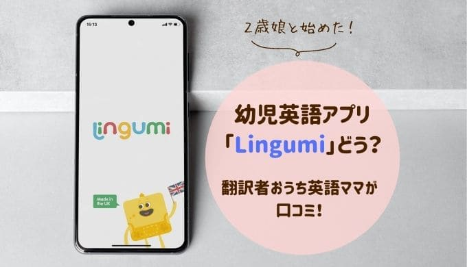 幼児英語アプリ「Lingumi」ってどう?2歳の取り組みと効果を口コミ!