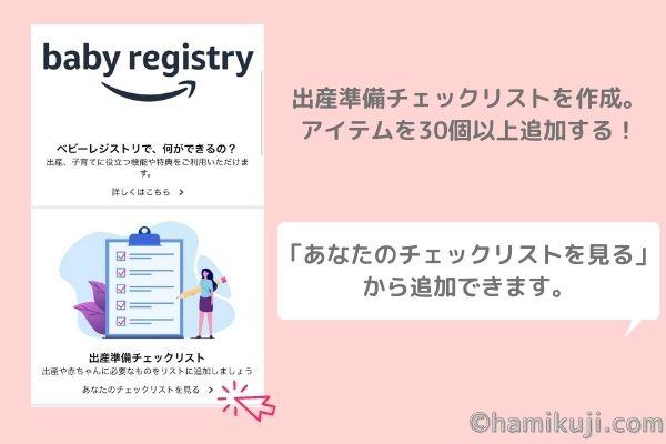 Amazonベビーレジストリ妊娠中無料の出産準備お試しBOX申し込み方法03