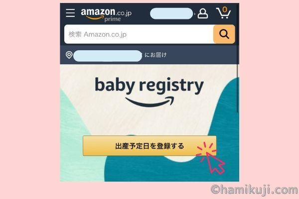 Amazonベビーレジストリ妊娠中無料の出産準備お試しBOX申し込み方法01