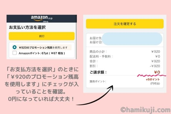Amazonベビーレジストリ妊娠中無料の出産準備お試しBOX申し込み方法05