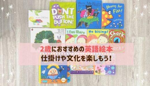 2歳の英語絵本おすすめ15選!おもしろい仕掛けや多様性に触れよう