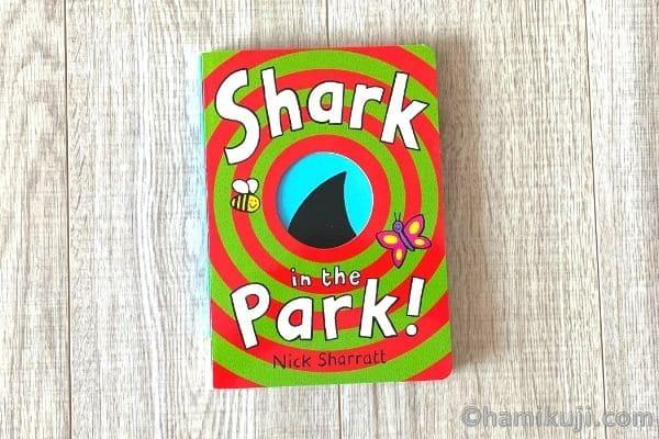 2歳英語絵本おすすめShark in the Park