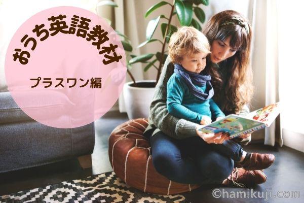 幼児のおうち英語教材比較【プラスワン編】